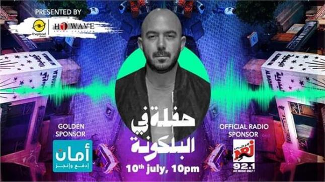 الفنان محمود العسيلي بحفل أونلاين الجمعة القادمة
